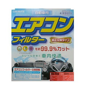 【送料無料】カーメイト(CAR MATE) エアデュース スタンダード T02 ホワイト FD-T02
