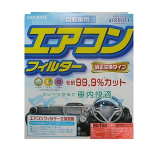 【送料無料】カーメイト(CAR MATE) エアデュース スタンダード T04 ホワイト FD-T04