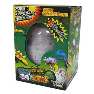 【送料無料】エーワン 恐竜たまご 白亜紀編 大 D0313