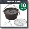 ユニフレーム(UNIFLAME) ダッチオーブン 10インチスーパーデイープ