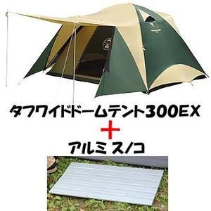 Coleman(コールマン) タフワイドドームテント300EX+【アルミスノコ】セット
