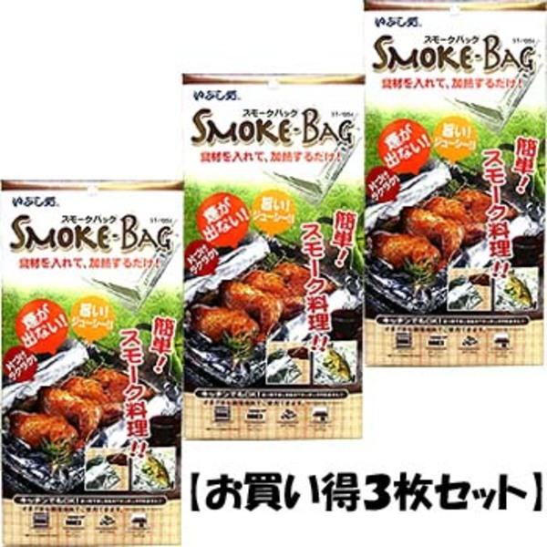SOTO スモークバッグ【お買い得3枚セット】 ST-1054 スモーカー