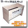 UOYA(ウオヤ) クーラー仕切箱 ロング(足付) W−148