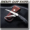ギャフナイフ