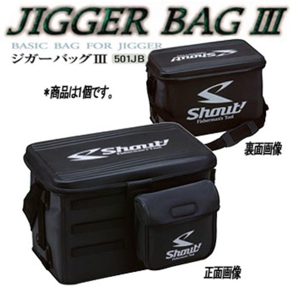シャウト(Shout!) ジガーバッグIII 501JB ジグバッグ