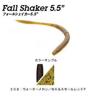 フィッシュアロー ゲーリーヤマモト フォールシェイカー 5.5インチ 208:ウォーターメロン/BK&スモールレッドF