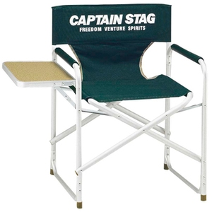 キャプテンスタッグ(CAPTAIN STAG) CS サイドテーブル付アルミディレクターチェア グリーン M-3870