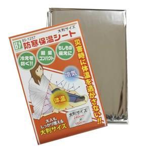 【クリックでお店のこの商品のページへ】TMC防寒保温シート(ブランケット)