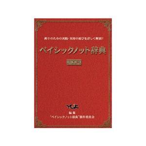 YGKよつあみベイシックノット辞典 基本編