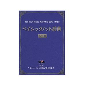 YGKよつあみベイシックノット辞典 応用編