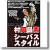 村岡昌憲 シーバススタイル DVD:96分