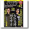 地球丸 ルアーマガジン・ザ・ムービー Vol.15