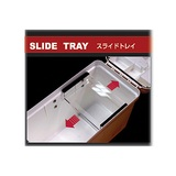タナハシ スライドトレイ 1612専用オプション トランクタイプ