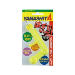 ヤマシタ(YAMASHITA) はずしっこ3