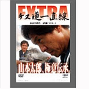 釣りビジョン 山本太郎 チヌ道一直線EXTRA かかり釣り一直線 VOL.1