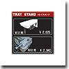 トレイスタンド1612専用オプション CS-P8 ブラック