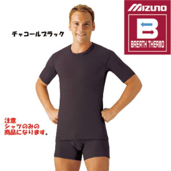 ミズノ(MIZUNO) ブレスサーモ ライトウエイト・クルーネック半袖シャツ 73CM30408 メンズ&男女兼用アンダータイツ