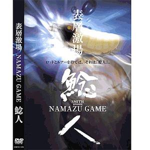 スミス(SMITH LTD) NAMAZU GAME DVD 19142100 渓流・湖沼全般DVD(ビデオ)