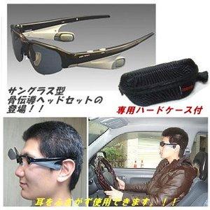 【クリックで詳細表示】フリーゾーンサングラス型骨伝導ヘッドセット(専用ケース付)
