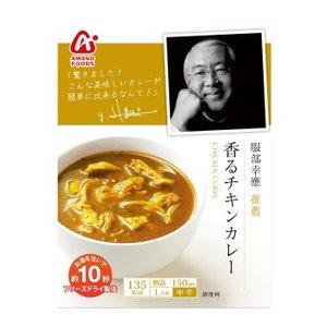 アマノフーズ(AMANO FOODS) 服部幸應 推薦 香るチキンカレー 5食セット