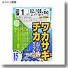 ハヤブサ(Hayabusa) ワカサギ・チカ カラ鈎ミックス15本鈎