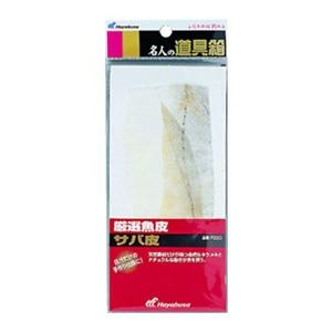 ハヤブサ(Hayabusa) 厳選魚皮 サバ皮 P220