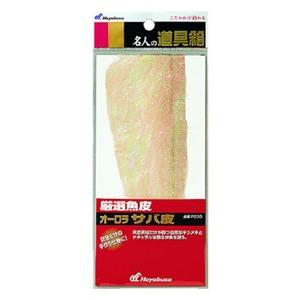 ハヤブサ(Hayabusa) 厳選魚皮 オーロラサバ皮 P230