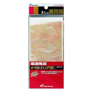 ハヤブサ(Hayabusa) 厳選魚皮 オーロラハゲ皮 P231