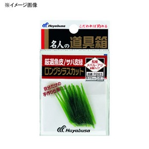 ハヤブサ(Hayabusa) 厳選魚皮 サバ皮緑ロングシラスカット P263 仕掛け