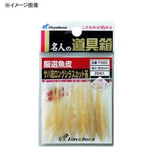 ハヤブサ(Hayabusa) 厳選魚皮 サバ皮シラスカット P265 仕掛け