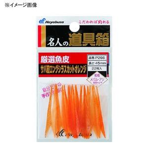 ハヤブサ(Hayabusa) 厳選魚皮 サバ皮シラスカット P266 仕掛け