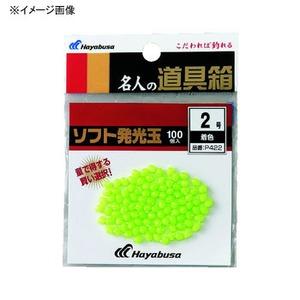 ハヤブサ(Hayabusa) 発光玉 ソフト100入 4号 着色 P422