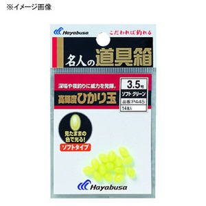 ハヤブサ(Hayabusa) 高輝度ひかり玉 ソフト 1号 グリーン P445