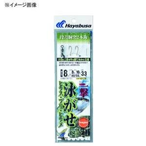 ハヤブサ(Hayabusa) 活き餌一撃 泳がせヒラス・ブリ・ヒラメ2本鈎 SD175 9-10