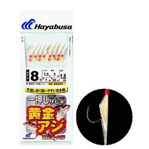 ハヤブサ(Hayabusa) 一押しサビキ 黄金アジハゲ皮 8本鈎 SS223