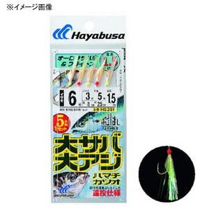 ハヤブサ(Hayabusa) 飛ばしサビキ 大サバ・大アジ オーロラサバ皮&ブライトン 鈎10/ハリス5 金 HS351-10-5