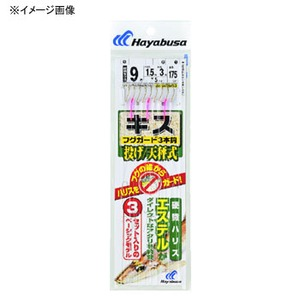 ハヤブサ(Hayabusa) 投げキス天秤式 フグガード3本鈎3セット NT663