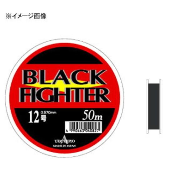 ヤマトヨテグス(YAMATOYO) ブラックファイター 50m単 ハリス50m
