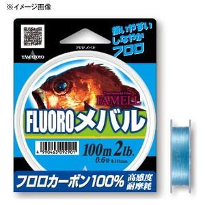 ヤマトヨテグス(YAMATOYO) フロロメバル 100m ライトゲーム用フロロライン