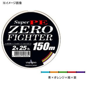 ヤマトヨテグス(YAMATOYO) PE ゼロファイター 150m 0.8号 青×オレンジ×緑×赤×紫