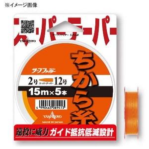 ヤマトヨテグス(YAMATOYO) ちから糸 オレンジ 5本セット 15m 投げ用ちから糸