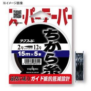 ヤマトヨテグス(YAMATOYO) ちから糸 黒 5本セット 15m 投げ用ちから糸