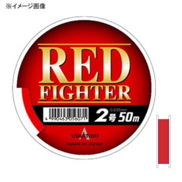 ヤマトヨテグス(YAMATOYO) レッドファイター 50m ハリス50m