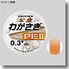 わかさぎPE II 30M 0.4号 ブラウン
