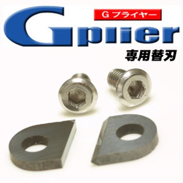 Gear-Lab(ギアラボ) Gプライヤー用タングステンカッター替刃 フィッシングプライヤー