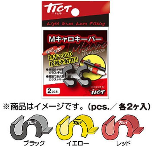 TICT(ティクト) Mキャロキーパー キャロシンカー(ライトソルト用)