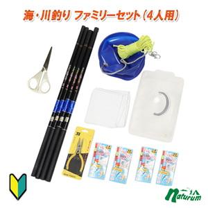 釣っチャオ! 海・川釣り ファミリーセット(4人用) TFS-002-4
