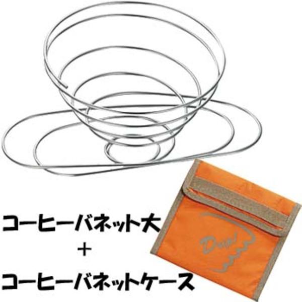 ユニフレーム(UNIFLAME) コーヒーバネット大+コーヒーバネットケース 664063 パーコレーター&バネット