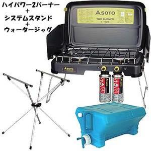 SOTO ハイパワーツーバーナー【お買い得3点セット】