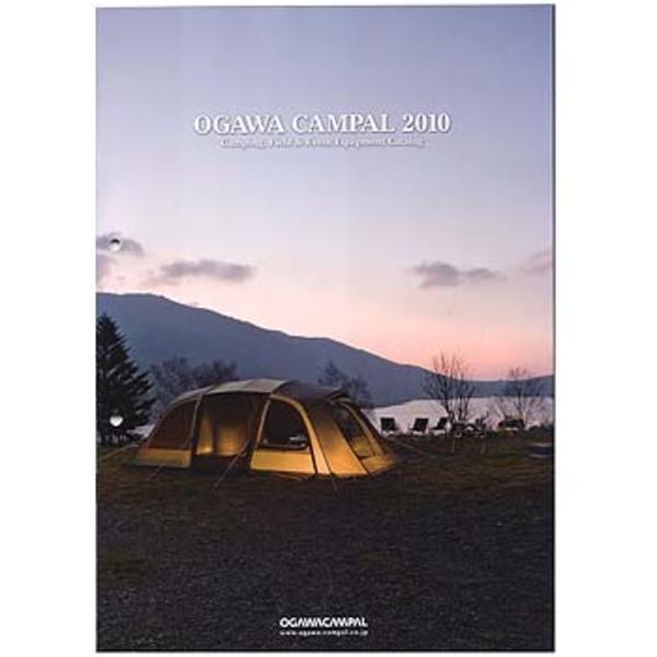 ogawa(小川キャンパル) 2010 OGAWA CAMPAL カタログ アウトドアメーカーカタログ